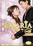 魔法のiらんどDVD MARIA age18~20 マーケットプレイスDVDセット 全3巻 [完結]セット [レンタル落ち]