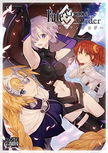 Fate/Grand Orderコミックアンソロジー (IDコミックス DNAメディアコミックス)