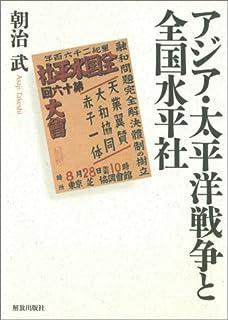近代日本の水平<b>運動</b>と<b>融和運動</b>   秋定 嘉和   本-通販   Amazon.co.jp