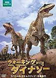Amazon.co.jpウォーキング WITH ダイナソー スペシャル:タイムスリップ! 恐竜時代 DVD
