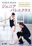 アンドレイ・クレムのジュニアバレエクラス [DVD]