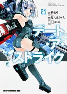 デート・ア・ストライク 1 (ドラゴンコミックスエイジ)