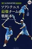 ソフトテニス最強チームの戦略本―最新シングルス&ダブルス特別講座