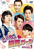 ときめき旋風ガール DVD-SET1 -
