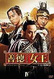 善徳女王 DVD-BOX IV <ノーカット完全版>