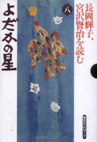長岡輝子、宮沢賢治を読む〈8〉よだかの星 (草思社CDブック)
