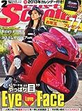 CUSTOM Scooter (カスタムスクーター) 2013年2月号