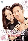 マイ・サンシャイン~何以笙簫默~ DVD-BOX3
