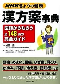 NHKきょうの健康 漢方薬事典: 医師からもらう全148処方完全ガイド