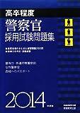 [高卒程度]警察官採用試験問題集 2014年度版