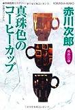 真珠色のコーヒーカップ
