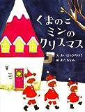 くまのこミンのクリスマス (講談社の創作絵本)