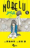NOBELU -演- 5 (少年サンデーコミックス)