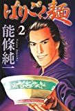ばりごく麺 2 (ヤングジャンプコミックス)