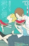 君と僕。13巻 (デジタル版ガンガンコミックス)