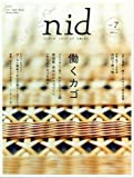 nid vol.7 (2008/Spring)—ニッポンのイイトコドリを楽しもう。 (7) (Musashi Mook)