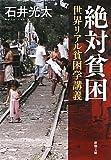 絶対貧困—世界リアル貧困学講義 (新潮文庫)