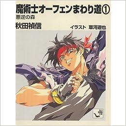 魔術士オーフェンまわり道 (1) (角川mini文庫 (110))                       文庫                                                                                                                                                                            – 1997/11