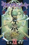 タブロウ・ゲート 12 (プリンセスコミックス)