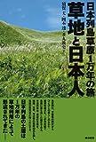 草地と日本人: 日本列島草原1万年の旅
