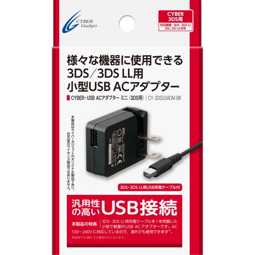 CYBER · USB AC adapter mini (for 3DS)] [Support 3DSLL
