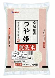 【精米】宮城県産 無洗米 つや姫 5kg 平成26年産
