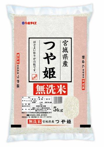 【精米】宮城県産 無洗米 つや姫 5kg 平成27年産