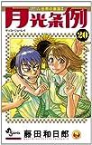月光条例 20 (少年サンデーコミックス)