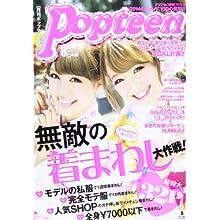 Popteen (ポップティーン) 2013年 08月号 [雑誌]