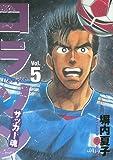 コラソン サッカー魂(5) (ヤングマガジンコミックス)