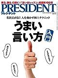 PRESIDENT (�ץ쥸�ǥ��) 2015ǯ 6/1 ��