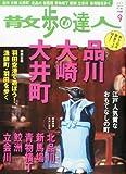 散歩の達人 2011年 09月号 [雑誌]
