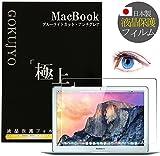極上 ブルーライトカット 超高精細アンチグレア 液晶保護フィルム MacBook全機種対応 Agrado (Macbook pro retina15インチ 2016年10月以前モデル用)