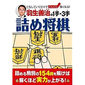 羽生善治の1手・3手詰め将棋 [Kindle版]