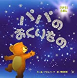 img - for (Masterpiece of gimmick) gift of Papa (2008) ISBN: 4062144913 [Japanese Import] book / textbook / text book