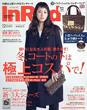 In Red(インレッド) 2015年 12 月号 [雑誌]