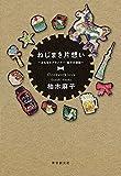 ねじまき片想い ~おもちゃプランナー・宝子の冒険~
