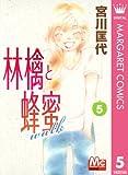 林檎と蜂蜜walk 5 (マーガレットコミックスDIGITAL)