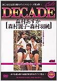 DECADE GALS 9 ブルマの奥 森村あすか・麗子・羽純 【SPAR-230】 [DVD][アダルト]