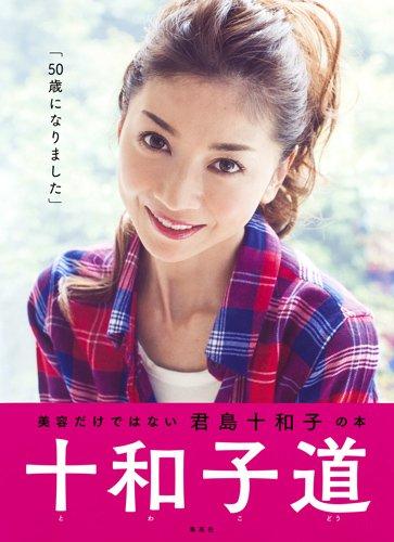 吉川十和子の画像 p1_20