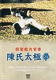 程聖龍内家拳 陳氏太極拳 [DVD]