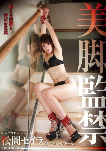 美脚監禁 松岡セイラ ドグマ [DVD]