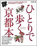 ひとりで歩く京都本―「ひとりで行く」からこそ楽しい京都の街と店300!! (えるまがMOOK)