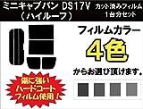 MITSUBISHI ミツビシ ミニキャブバン DS17V ハイルーフ用 カット済みカーフィルム / ダークスモーク