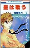 星は歌う 第3巻 (花とゆめCOMICS)
