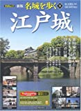 江戸城 (PHPムック)