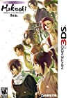 Hakuoki: Memories of the Shinsengumi Limited Edition - Nintendo 3DS