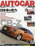 AUTO CAR JAPAN (オートカージャパン) 2010年 07月号 [雑誌]