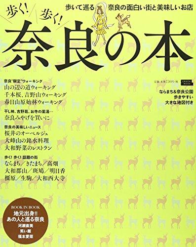 奈良の本 (えるまがMOOK)