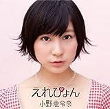 えれぴょん(初回限定盤C/えれぴょんから、女子推薦盤)